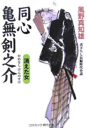 同心亀無剣之介 消えた女 (コスミック・時代文庫)の詳細を見る