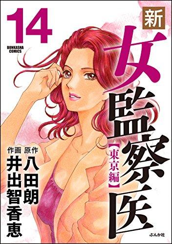 新・女監察医【東京編】 (14) (ぶんか社コミックス)
