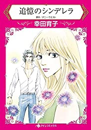 追憶のシンデレラ:偽りの夫婦 (ハーレクインコミックス)