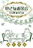 小さなお茶会 完全版 第5集 (クイーンズセレクション)