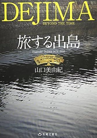 旅する出島―Nagasaki Dejima 1634‐2016