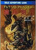 傭兵剣士 (現代教養文庫—T&Tソロ・アドベンチャー)