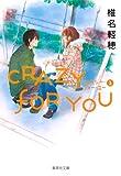 CRAZY FOR YOU 2 (集英社文庫―コミック版)