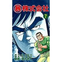 マル暴株式会社7巻 (アウトロー・ロマン・シリーズ)