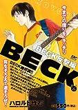 BECK 反撃編 (講談社プラチナコミックス)