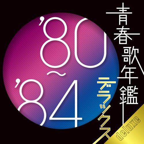 [画像:青春歌年鑑デラックス'80-'84]