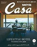 Casa BRUTUS(カーサ ブルータス) 2020年 1月号 [ライフスタイルホテル2020] [雑誌] 画像