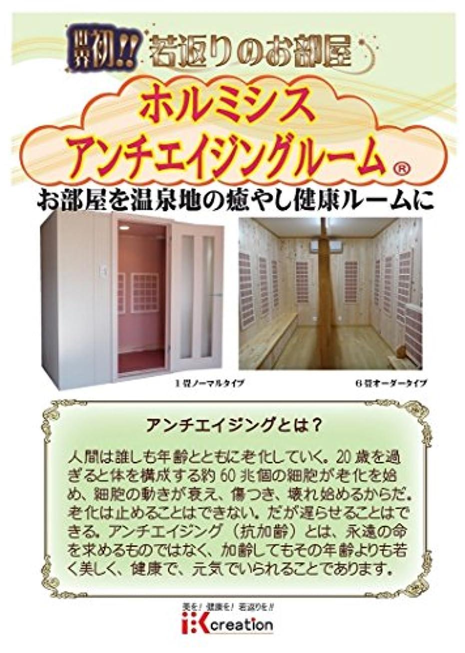 玉ねぎ神社ごみホルミシスアンチエイジングルーム(1畳タイプ)