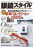 眼鏡スタイルMagazine VOL.1 (2012) (M.B.MOOK 93)