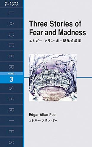 エドガー・アラン・ポー傑作短編集 Three Stories of Fear and Madness (ラダーシリーズ Level 3)