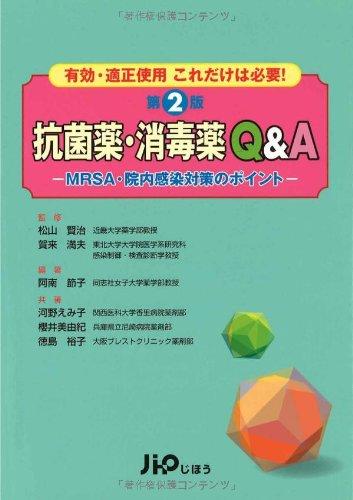 有効・適正使用これだけは必要! 抗菌薬・消毒薬Q&A 第2版 ―MRSA・院内感染対策のポイント― (実践Q&Aシリーズ3)