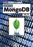 はじめてのMongoDB (I・O BOOKS)