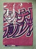 SKE48「アイシテラブル!」マフラータオル/スポーツタオル♪