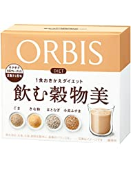 オルビス(ORBIS) 飲む穀物美 黒糖きなこ味 7日分(25g×7袋) ◎雑穀ダイエットシェイク◎ 1食分約189kcal