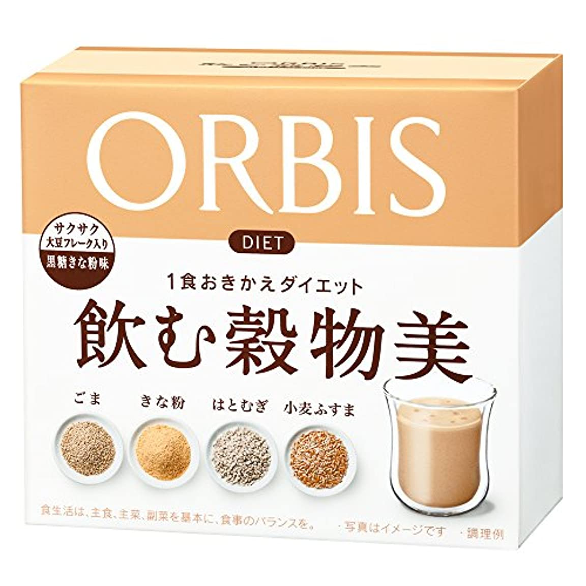 暖炉寝てるによるとオルビス(ORBIS) 飲む穀物美 黒糖きなこ味 7日分(25g×7袋) ◎雑穀ダイエットシェイク◎ 1食分約189kcal