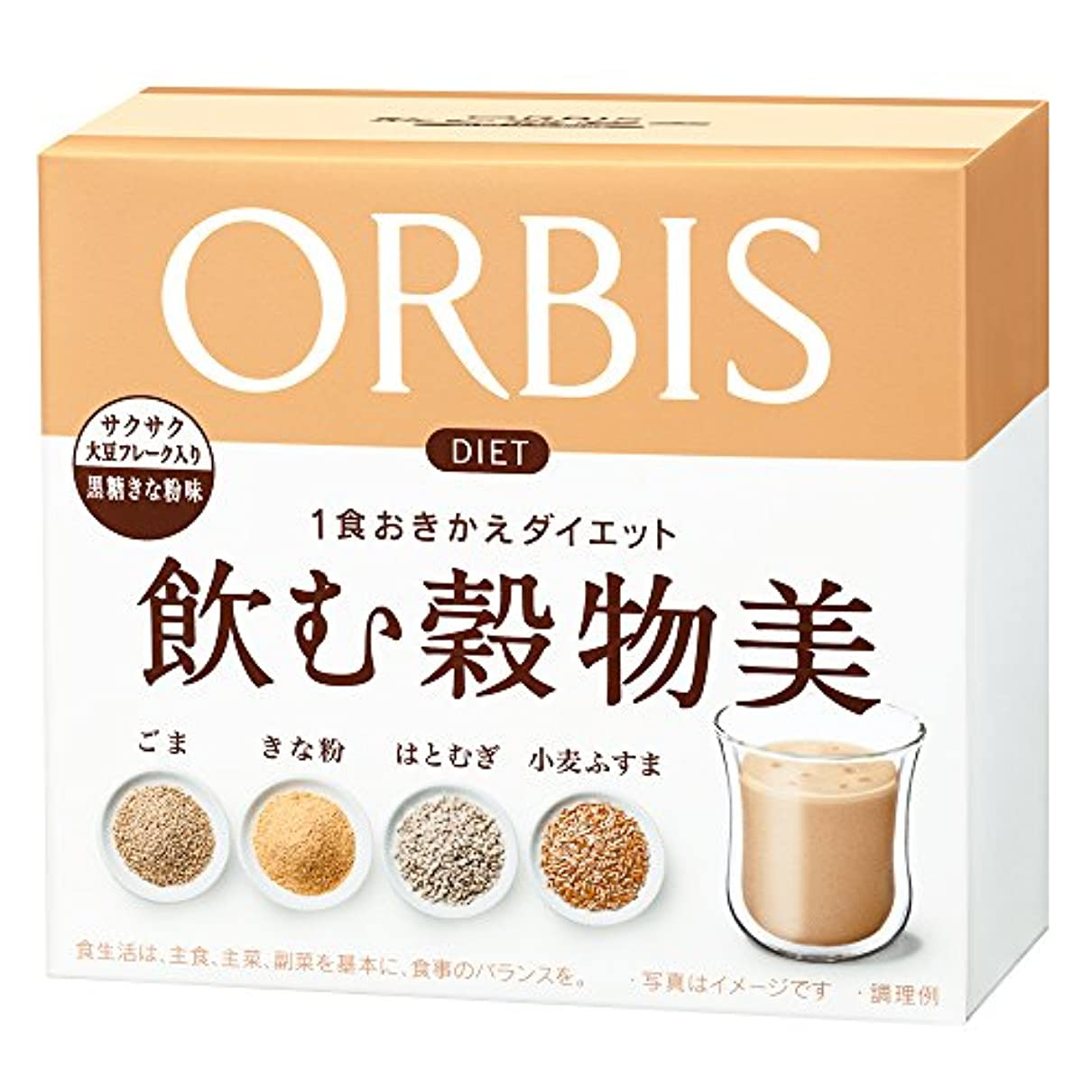 くるくる船員レースオルビス(ORBIS) 飲む穀物美 黒糖きなこ味 7日分(25g×7袋) ◎雑穀ダイエットシェイク◎ 1食分約189kcal