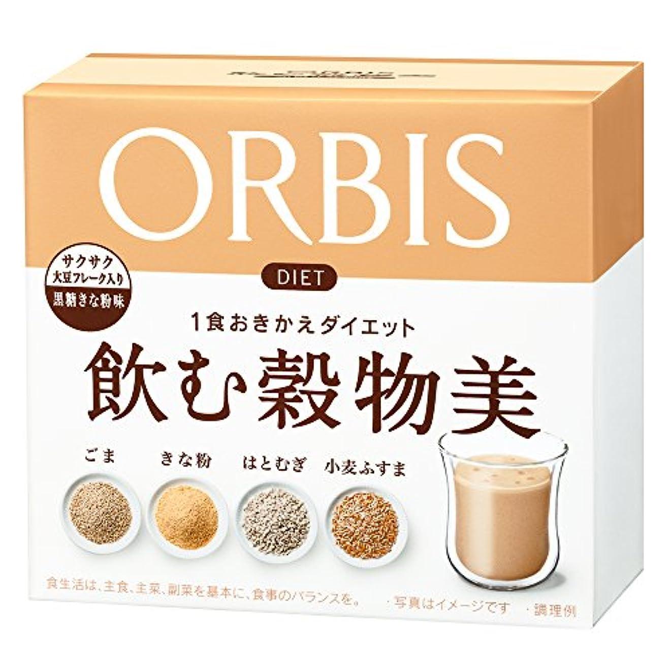 バレル盲目ポータブルオルビス(ORBIS) 飲む穀物美 黒糖きなこ味 7日分(25g×7袋) ◎雑穀ダイエットシェイク◎ 1食分約189kcal