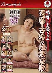 嗚呼! お婆ちゃん 還暦・古希の超熟哀歌(エレジー) エマニエル [DVD]