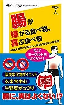 [松生 恒夫]の腸が嫌がる食べ物、喜ぶ食べ物 40歳を過ぎたら知りたい、病気にならない食習慣 (SB新書)