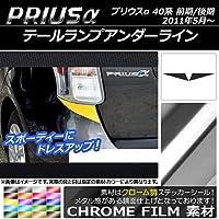 AP テールランプアンダーラインステッカー クローム調 トヨタ プリウスα ZVW40/ZVW41 前期/後期 2011年05月~ ピンク AP-CRM254-PI 入数:1セット(2枚)