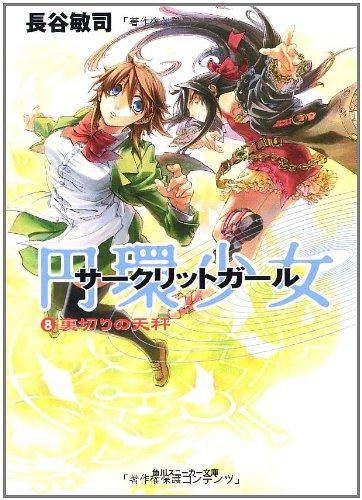 円環少女    (8)裏切りの天秤 (角川スニーカー文庫)の詳細を見る