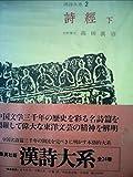 漢詩大系〈第2〉詩経 下 (1968年)