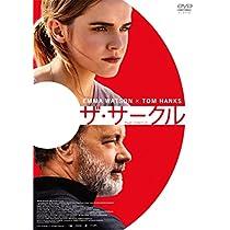 ザ・サークル [DVD]