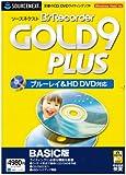 ソースネクスト B's Recorder GOLD9 PLUS BASIC版