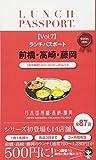 ランチパスポート前橋高崎藤岡版vol.7 (ランチパスポートシリーズ)