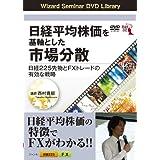 DVD 日経平均株価を基軸とした市場分散~日経225先物とFXトレードの有効な戦略~ (<DVD>)