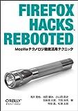 Firefox Hacks Rebooted —Mozillaテクノロジ徹底活用テクニック