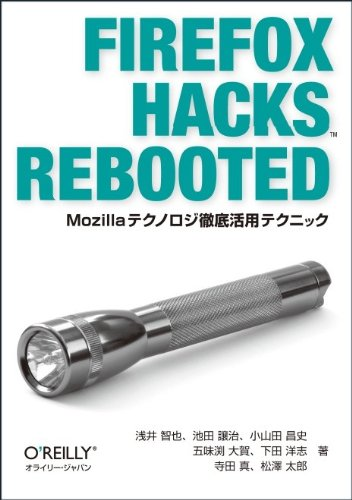 Firefox Hacks Rebooted ―Mozillaテクノロジ徹底活用テクニックの詳細を見る