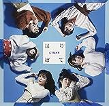 はりぼて(初回限定盤B)(DVD付)