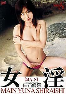 白石優奈 女淫 [DVD]
