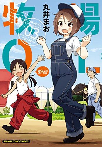 牧場OL 3巻 (まんがタイムコミックス)