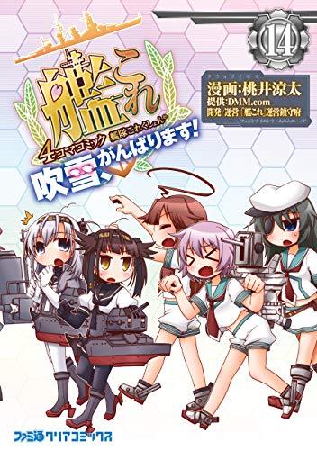 艦隊これくしょん -艦これ- 4コマコミック 吹雪、がんばります!(14) 艦隊これくしょん -艦これ-4コマコミック 吹雪、がんばります! (ファミ通クリアコミックス)