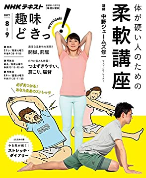 NHK 趣味どきっ!(火曜) 体が硬い人のための柔軟講座 2017年 8月~9月の書影