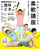 NHK 趣味どきっ!(火曜) 体が硬い人のための柔軟講座 2017年 8月?9月 [雑誌] (NHKテキスト)