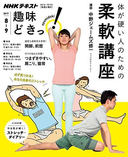 NHK 趣味どきっ!(火曜) 体が硬い人のための柔軟講座 2017年 8月~9月 [雑誌] (NHKテキスト)