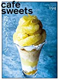 cafe-sweets (カフェ-スイーツ) vol.194 (柴田書店MOOK)