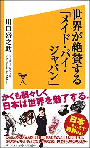 世界が絶賛する「メイド・バイ・ジャパン」 (SB新書)の詳細を見る