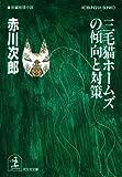 三毛猫ホームズの傾向と対策 光文社文庫