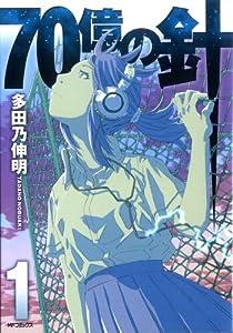 70億の針 1 (MFコミックス フラッパーシリーズ)