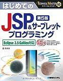 TECHNICAL MASTERはじめてのJSP&サーブレットプログラミング第5版Eclipse3.5Galileo対応 (テクニカルマスター)