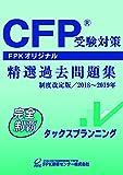 CFP受験対策精選過去問題集 タックスプランニング 2018?2019年版