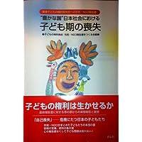 """""""豊かな国""""日本社会における子ども期の喪失―国連子どもの権利委員会への市民・NGO報告書"""