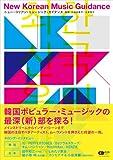 CDジャーナルムック New Korean Music Guidance~ニュー・コリアン・ミュージック・ガイダンス~