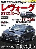 ニューカー速報プラス第33弾 新型SUBARU LEVORG STI Sport (CARTOPMOOK)