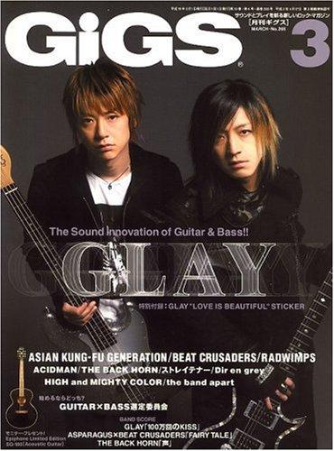 GiGS (ギグス) 2007年 03月号 [雑誌]の詳細を見る