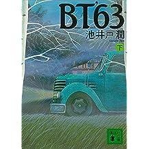 BT'63(下) (講談社文庫)